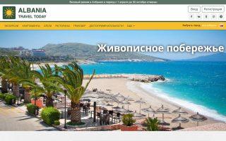 www.albaniatravel.today